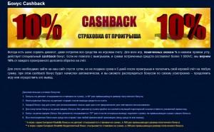 10 cashback