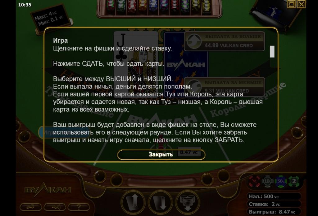 High-Low правила игры