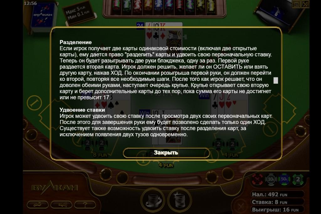 ИК Вулкан 21 очко правила