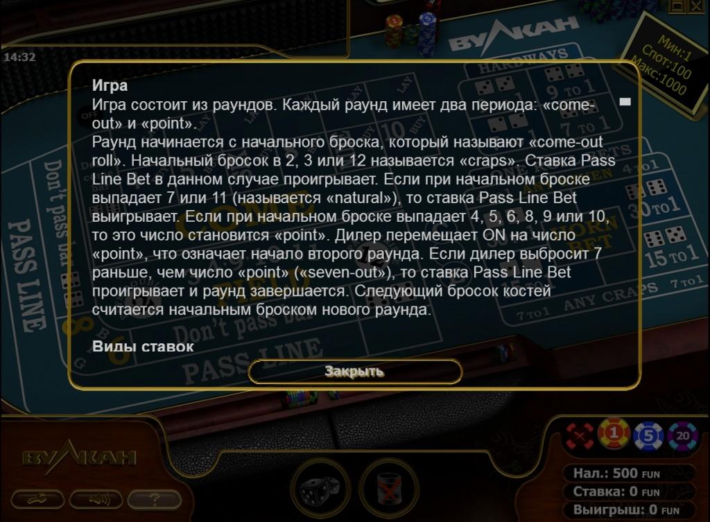 ИК Вулкан Craps правила игры