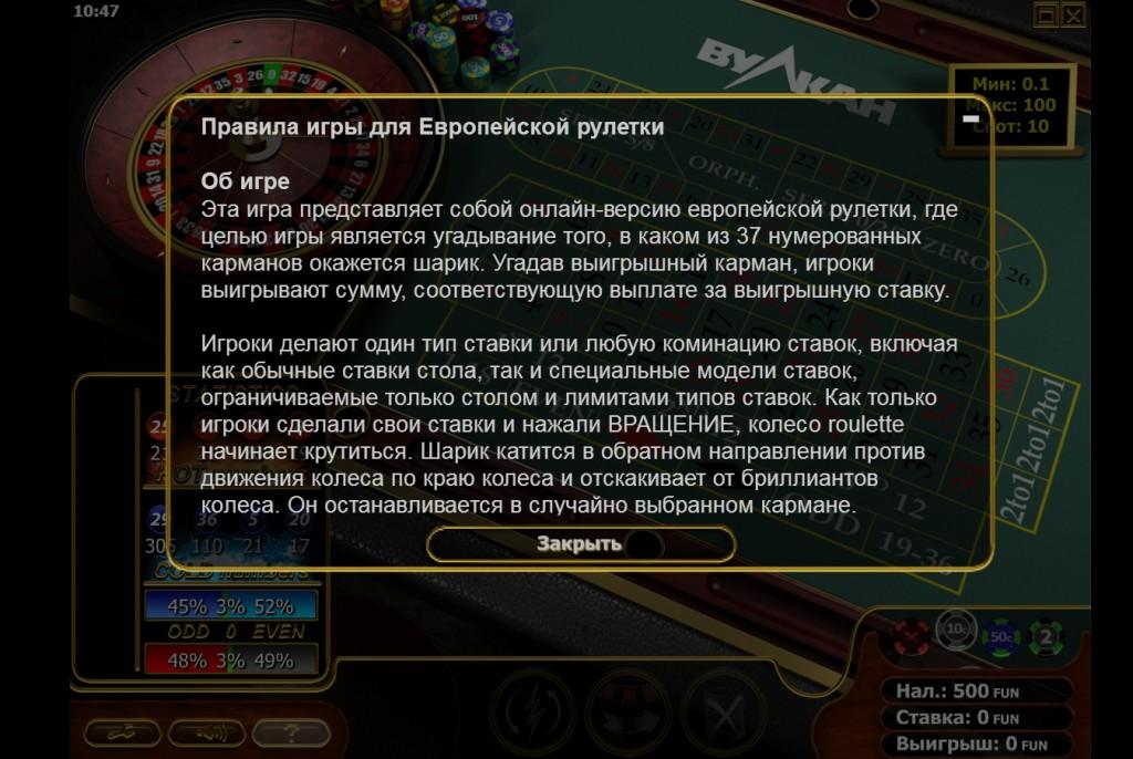 Рулетка в казино ИК Вулкан правила